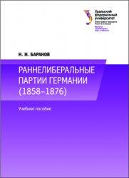 Баранов Н.Н. Раннелиберальные партии Германии (1858-1867)