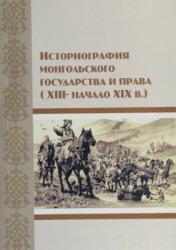 Дугарова С.Ж. Историография монгольского государства и права (XIII-начало X ...