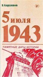 Кардашов В.И. 5 июля 1943