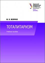 Величко Ю.В. Тоталитаризм