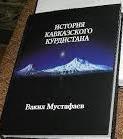 Мустафаев В. История Кавказского Курдистана