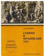 Мелюкова А.И. Скифия и фракийский мир
