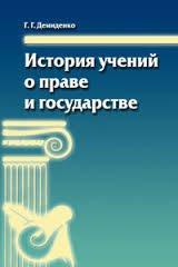 Демиденко Г.Г. История учений о праве и государстве