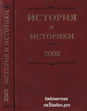 История и историки Историографический вестник Дипломы  История и историки Историографический вестник 2008