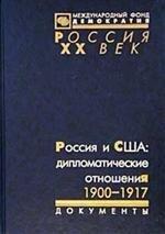 Севастьянов Г.Н. (ред.) Россия и США: дипломатические отношения. 1900-1917