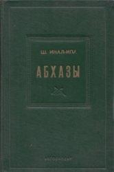 Инал-Ипа Ш.Д. Абхазы (историко-этнографические очерки)