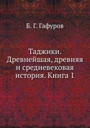 Гафуров Бободжан. Таджики. Древнейшая, древняя и средневековая история. Кни ...