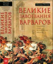 Хизер П. Великие завоевания варваров. Падение Рима и рождение Европы
