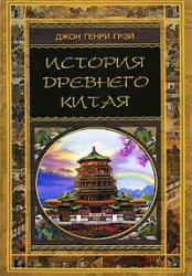Грэй Джон Г. История Древнего Китая