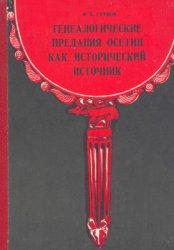 Гутнов Ф.Х. Генеалогические предания осетин как исторический источник