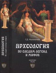 Малиничев Г.Д. Археология по следам легенд и мифов