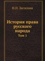 Загоскин Н.П. История права российского народа. Том 1