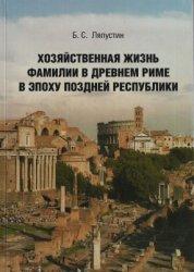 Ляпустин Б.С. Хозяйственная жизнь фамилии в Древнем Риме в эпоху поздней Ре ...