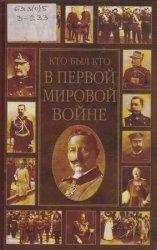 Залесский К.А. Кто был кто в Первой мировой войне