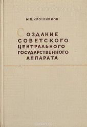 Ирошников М.П. Создание советского центрального государственного аппарата