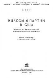 Лан В. Классы и партии в США: очерки по экономической и политической истори ...
