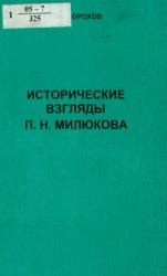Дорохов В.Н. Исторические взгляды П.Н. Милюкова