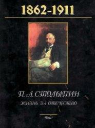 Сидоровнин Г.П. П.А Столыпин. Жизнь за Отечество