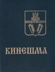 Антонов И. (сост.) Кинешма. Прошлое и настоящее города на Волге