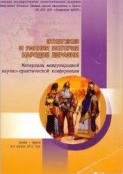 Волков С.Н. (ред.) Этногенез и ранняя история народов Евразии