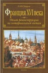 Уваров П.Ю. Франция XVI века: опыт реконструкции по нотариальным актам