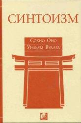 Оно С., Вудард У. Синтоизм: Древняя религия Японии