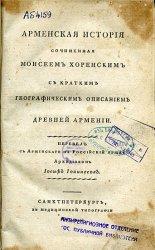 Моисей Хоренский. Арменская история