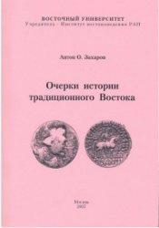 Захаров Антон. Очерки истории традиционного Востока
