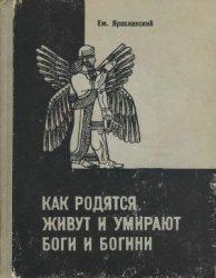 Ярославский Е.М. Как родятся, живут и умирают боги и богини