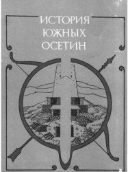 Чибиров Л.А. (ред.) История южных осетин
