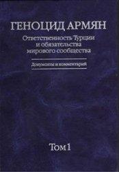 Барсегов Ю.Г. (сост.) Геноцид армян: ответственность Турции и обязательства ...