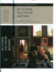 Арьес Ф., Дюби Ж. (ред.). История частной жизни. Т. 3 от Ренессанса до эпох ...