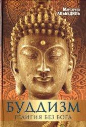 Альбедиль М.Ф. Буддизм: религия без бога