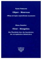 Ремилева Е. С. Ойрат-монголы: обзор истории европейских калмыков