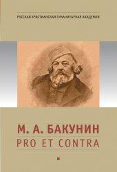 Талеров П.И. (сост.) М.А. Бакунин: pro et contra