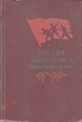Шуляковский Е.Г. (отв. ред.) Борьба за советскую власть в Воронежской губер ...