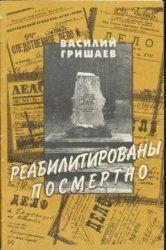 Гришаев В.Ф. Реабилитированы посмертно. К истории сталинских репрессий на А ...