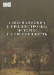 Берил С.И., Галинский И.Н. Благодатских И.М. (ред.) Северная война и Придне ...