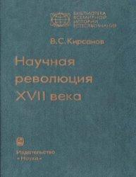 Кирсанов В.С. Научная революция XVII века