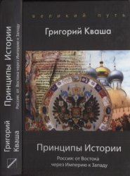 Кваша Г. Принципы Истории. Россия: от Востока через Империю к Западу