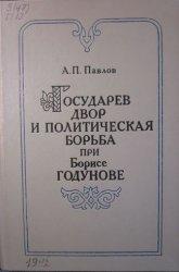 Павлов А.П. Государев двор и политическая борьба при Борисе Годунове (1584- ...