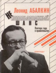 Абалкин Леонид. Неиспользованный шанс. Полтора года в правительстве