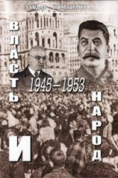 Исмаилов Эльдар Рафик оглы. Власть и народ: послевоенный сталинизм в Азерба ...