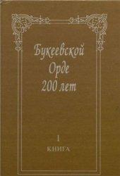 Кулькенов М. (ред.) Букеевской Орде 200 лет. Книга 1