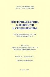 Восточная Европа в древности и средневековье. Политические институты и верх ...