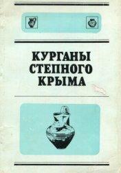 Корпусова В.Н. (отв. ред.) Курганы степного Крыма
