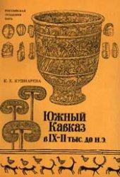Кушнарева К.Х. Южный Кавказ в IX-II тыс. до н.э. Этапы культурного и социал ...