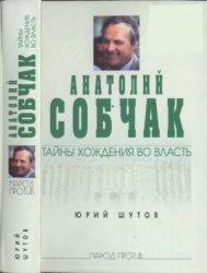 Шутов Ю. Собчак: тайны хождения во власть