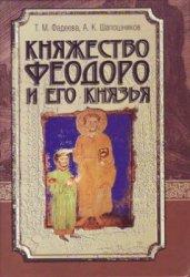 Фадеева Т.М., Шапошников А.К. Княжество Феодоро и его князья