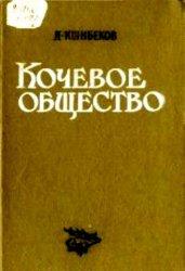 Кшибеков Л. Кочевое общество: генезис, развитие, упадок